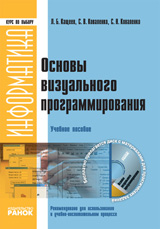 Информатика. Основы визуального программирования: Учеб. пособие. Кащеев, Коваленко