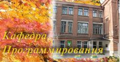 Харьковский частный лицей Профессионал. Кафедра программирования